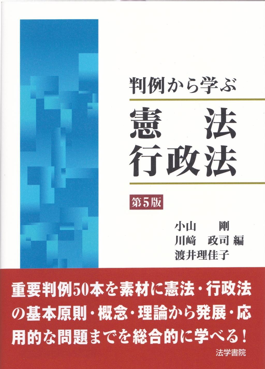 判例から学ぶ憲法・行政法〔第5版〕