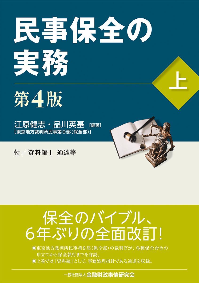 民事保全の実務〔第4版〕(上)