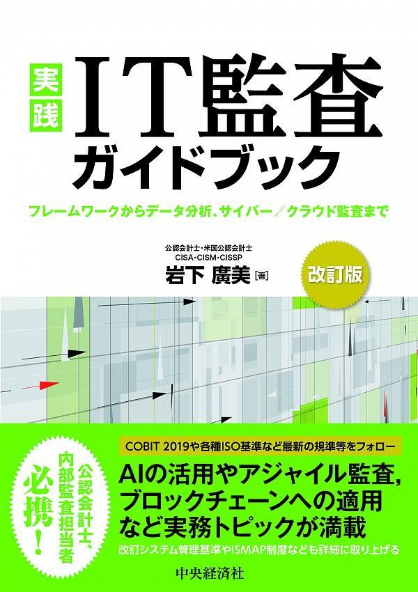 実践IT監査ガイドブック〔改訂版〕