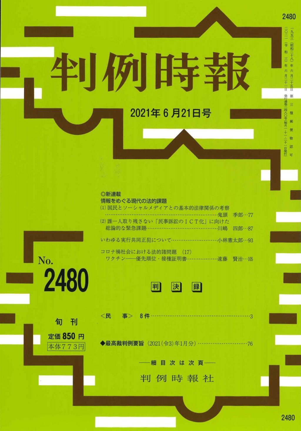 判例時報 No.2480 2021年6月21日号