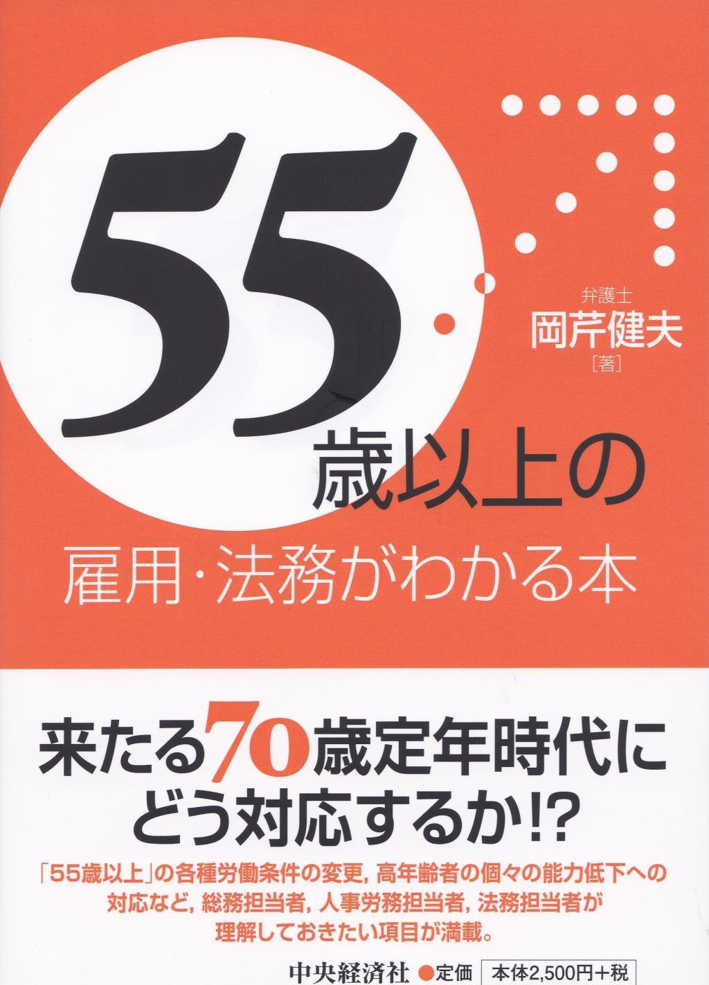 「55歳以上」の雇用・法務がわかる本