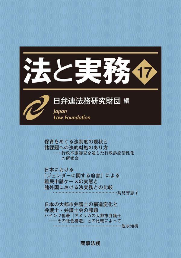 法と実務 Vol.17