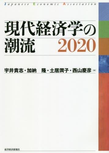 現代経済学の潮流 2020