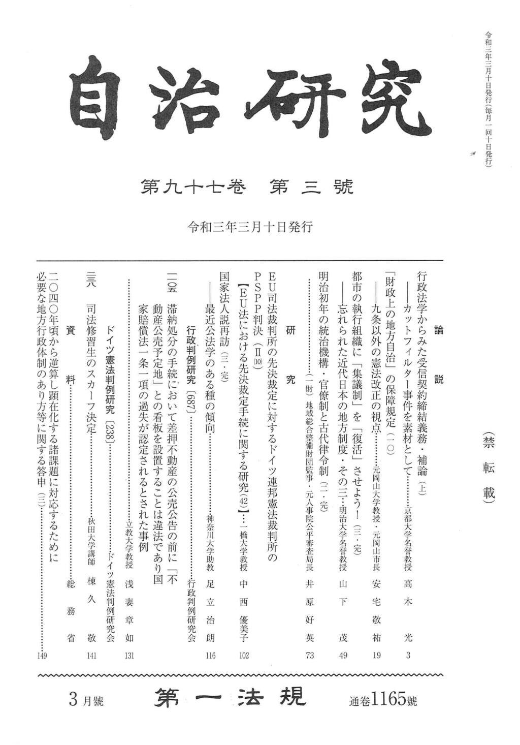 自治研究 第97巻 第3号 通巻1165号 令和3年3月号