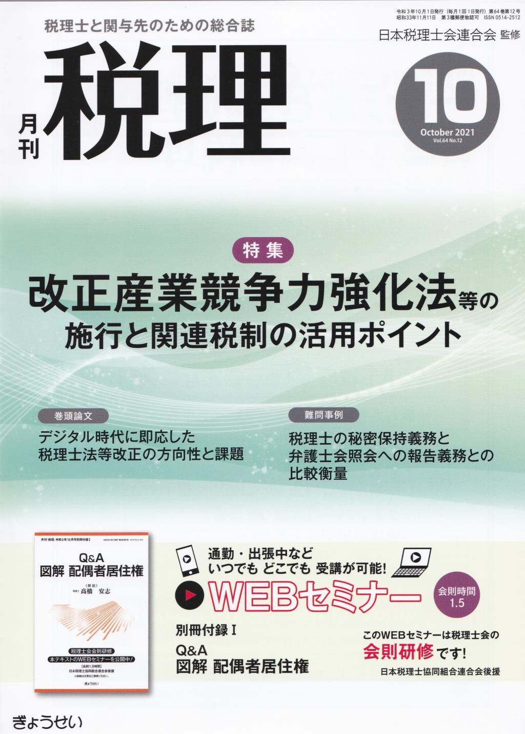 月刊 税理 2021年10月号(第64巻第12号)