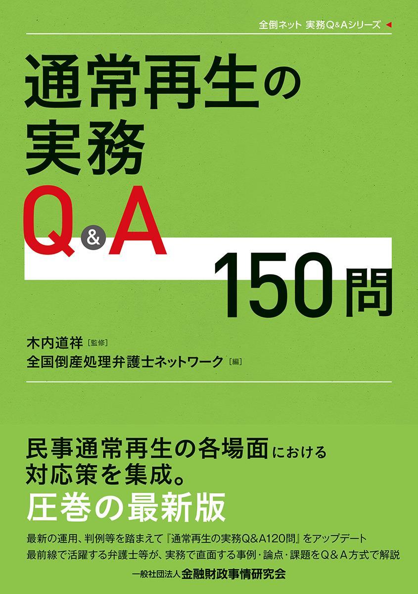 通常再生の実務Q&A150問