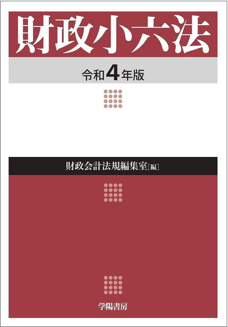 財政小六法 令和4年版