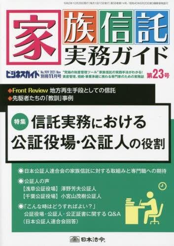 家族信託実務ガイド 第23号