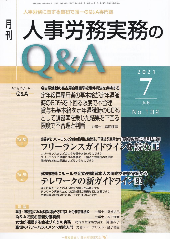 月刊 人事労務実務のQ&A 2021年7月号 No.132