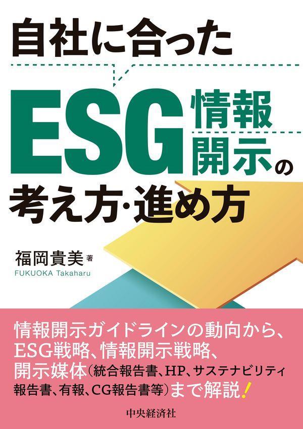 自社に合ったESG情報開示の考え方・進め方