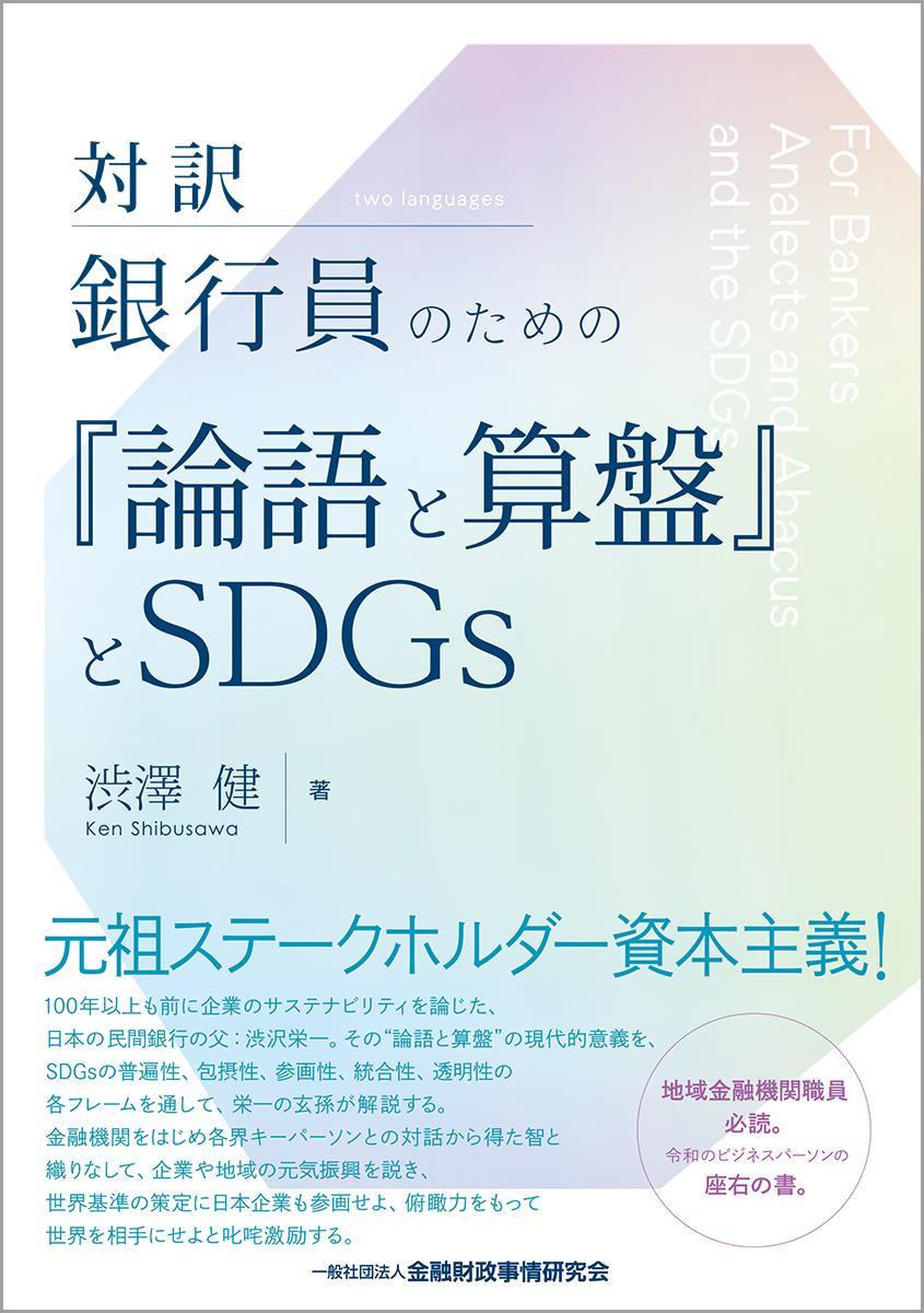 対訳 銀行員のための『論語と算盤』とSDGs