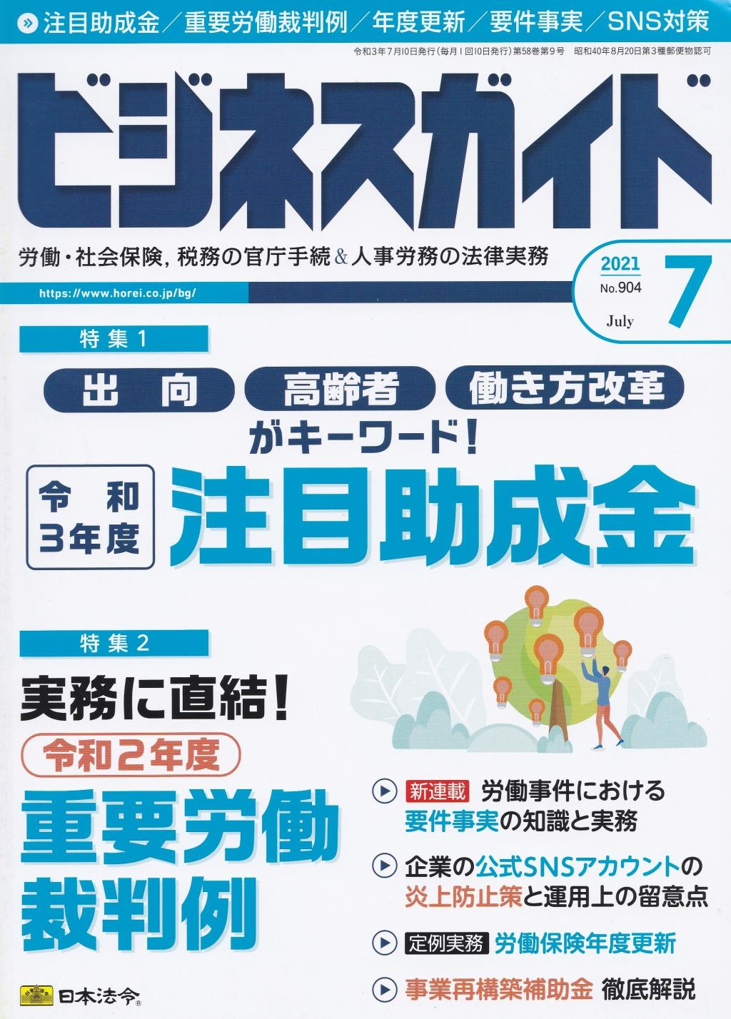 ビジネスガイド(月刊)2021年7月号 通巻第903号