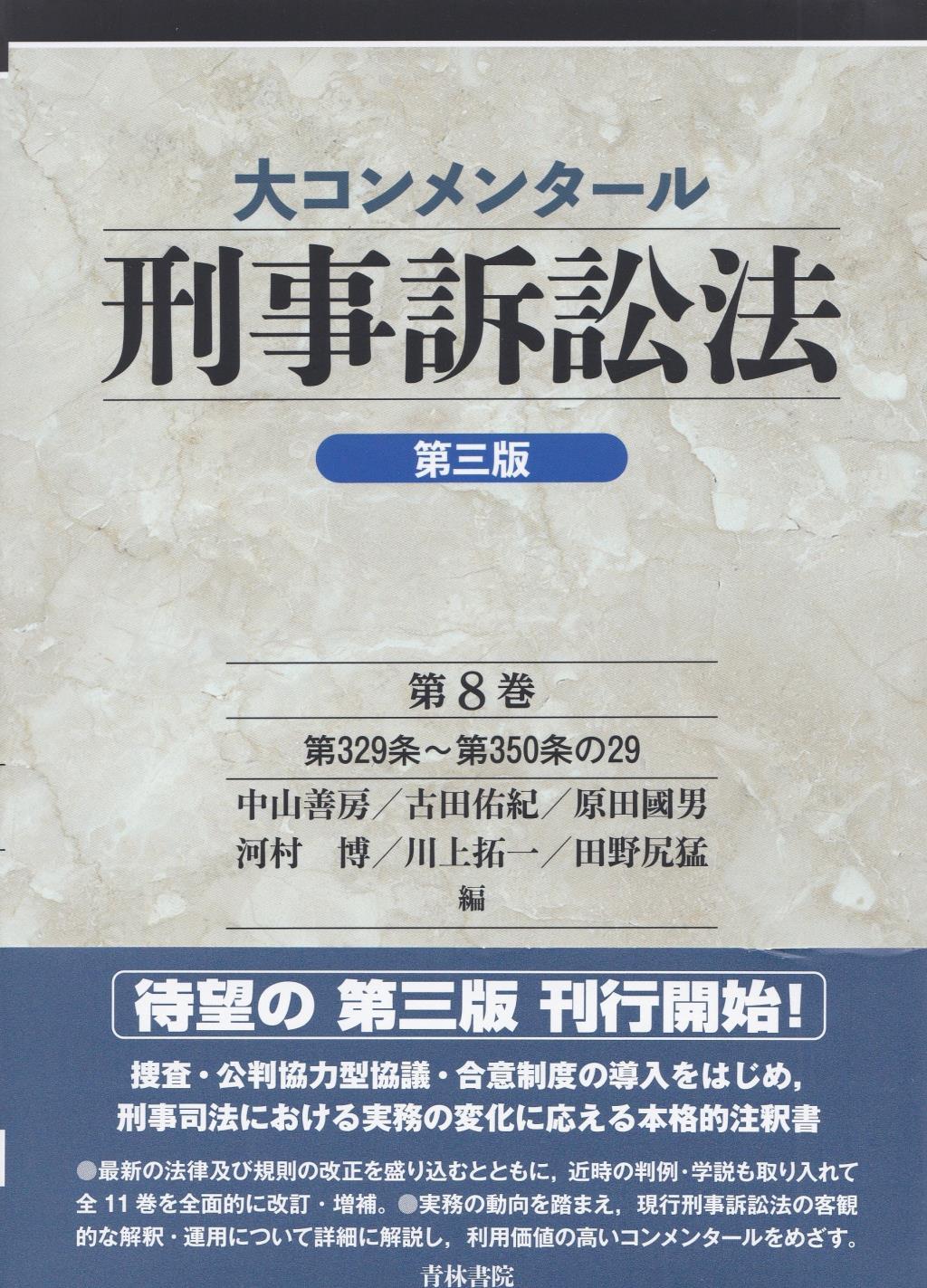 大コンメンタール刑事訴訟法 第8巻〔第三版〕
