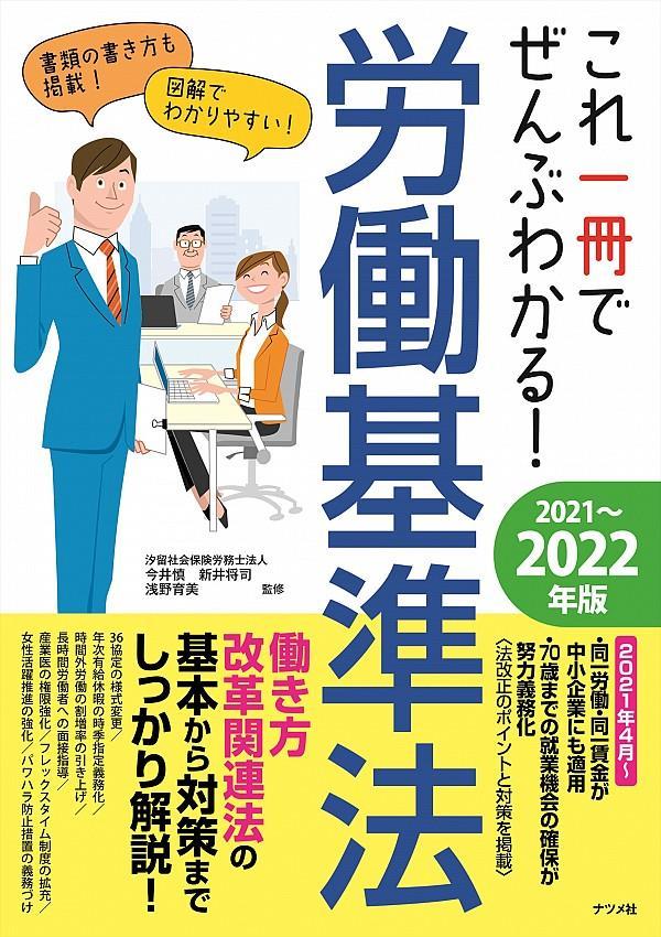 これ一冊でぜんぶわかる!労働基準法 2021~2022年版