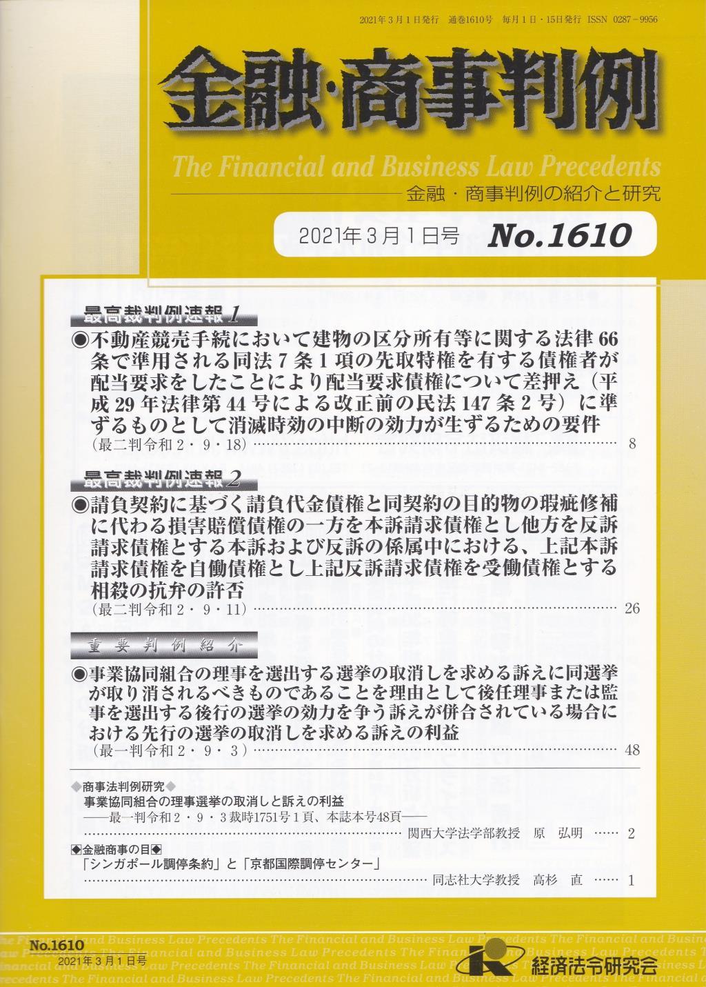 金融・商事判例 No.1610 2021年3月1日号