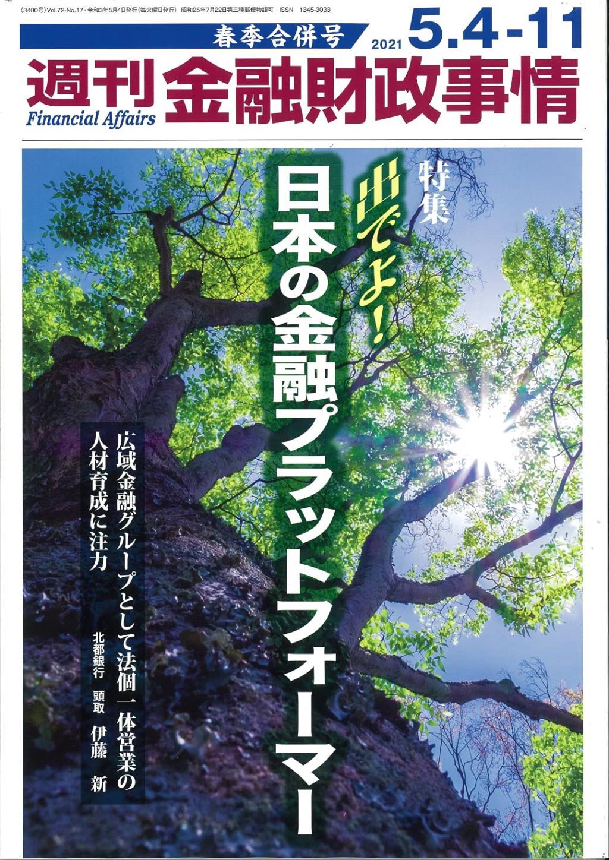 週刊金融財政事情 2021年5月4日・11日号 春季合併号