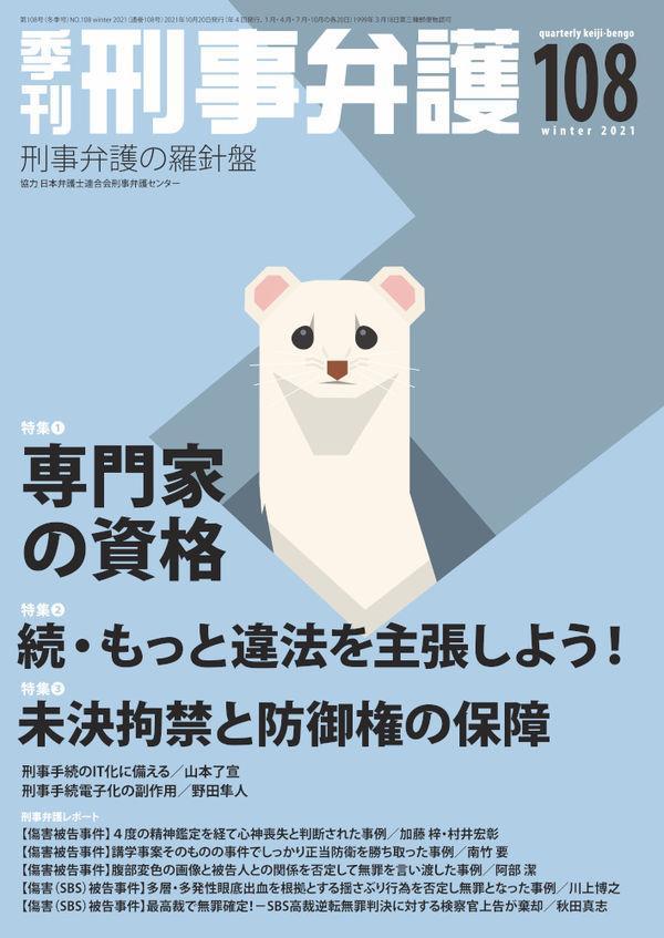 季刊 刑事弁護 No.108