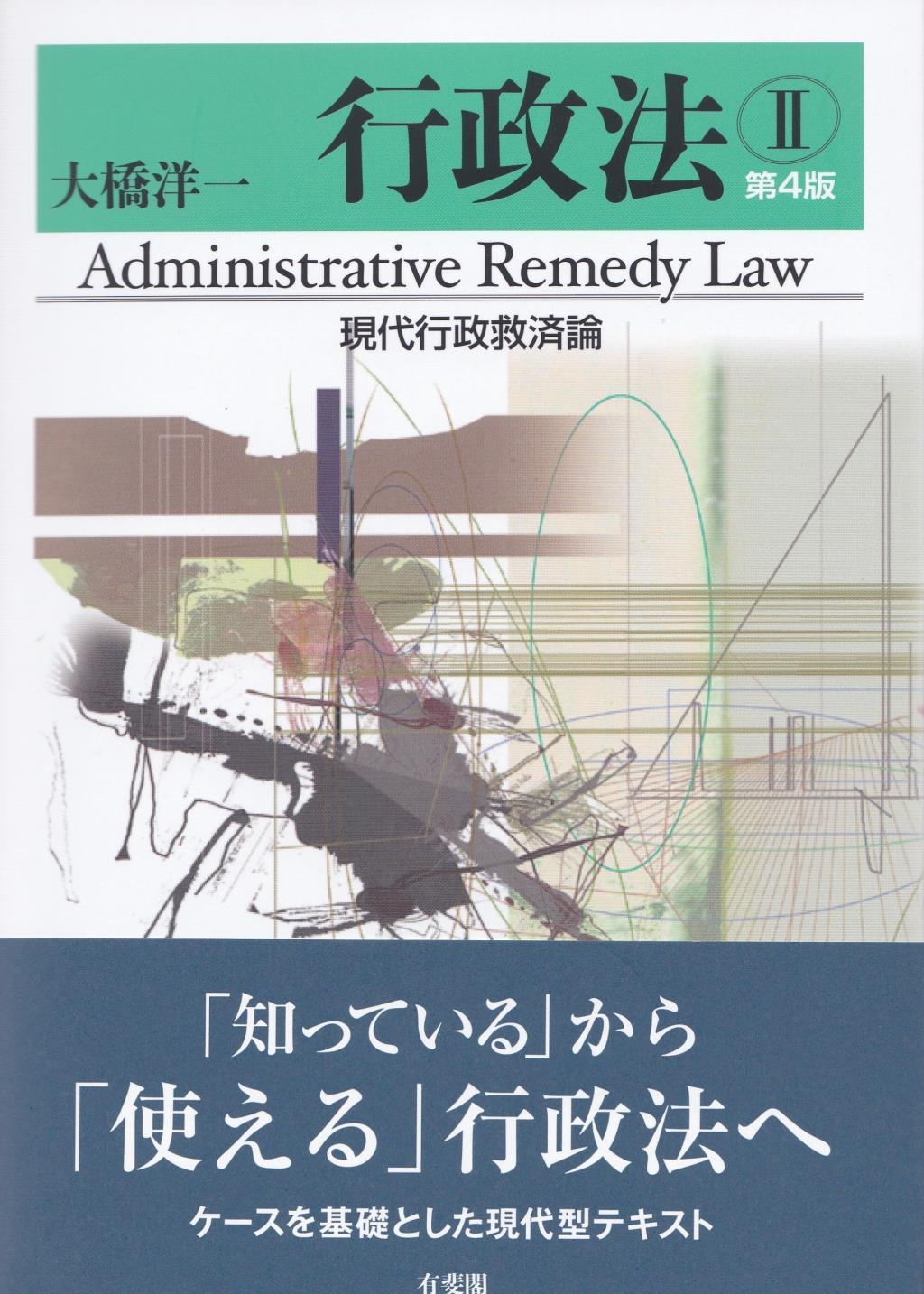 行政法Ⅱ〔第4版〕