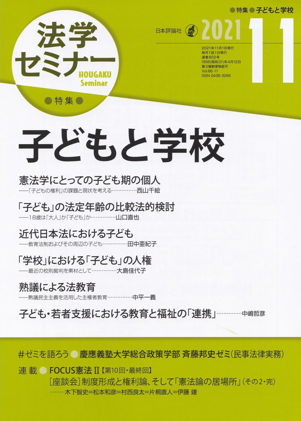 法学セミナー 2021年11月号 第66巻11号 通巻802号