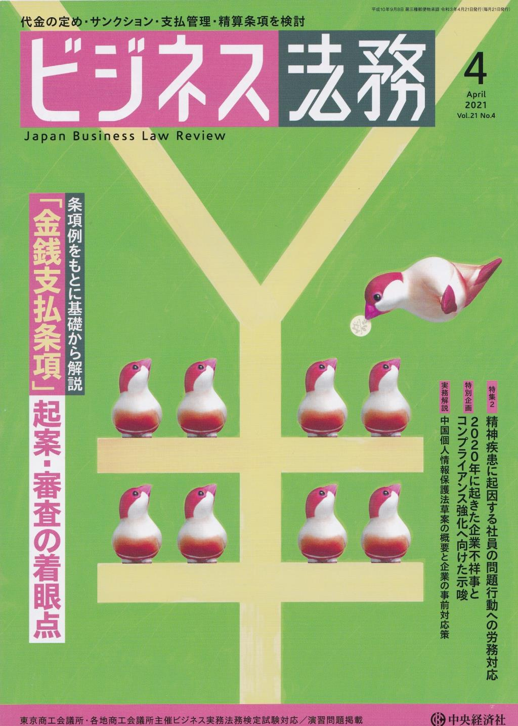 ビジネス法務 2021/4 Vol.21 No.4
