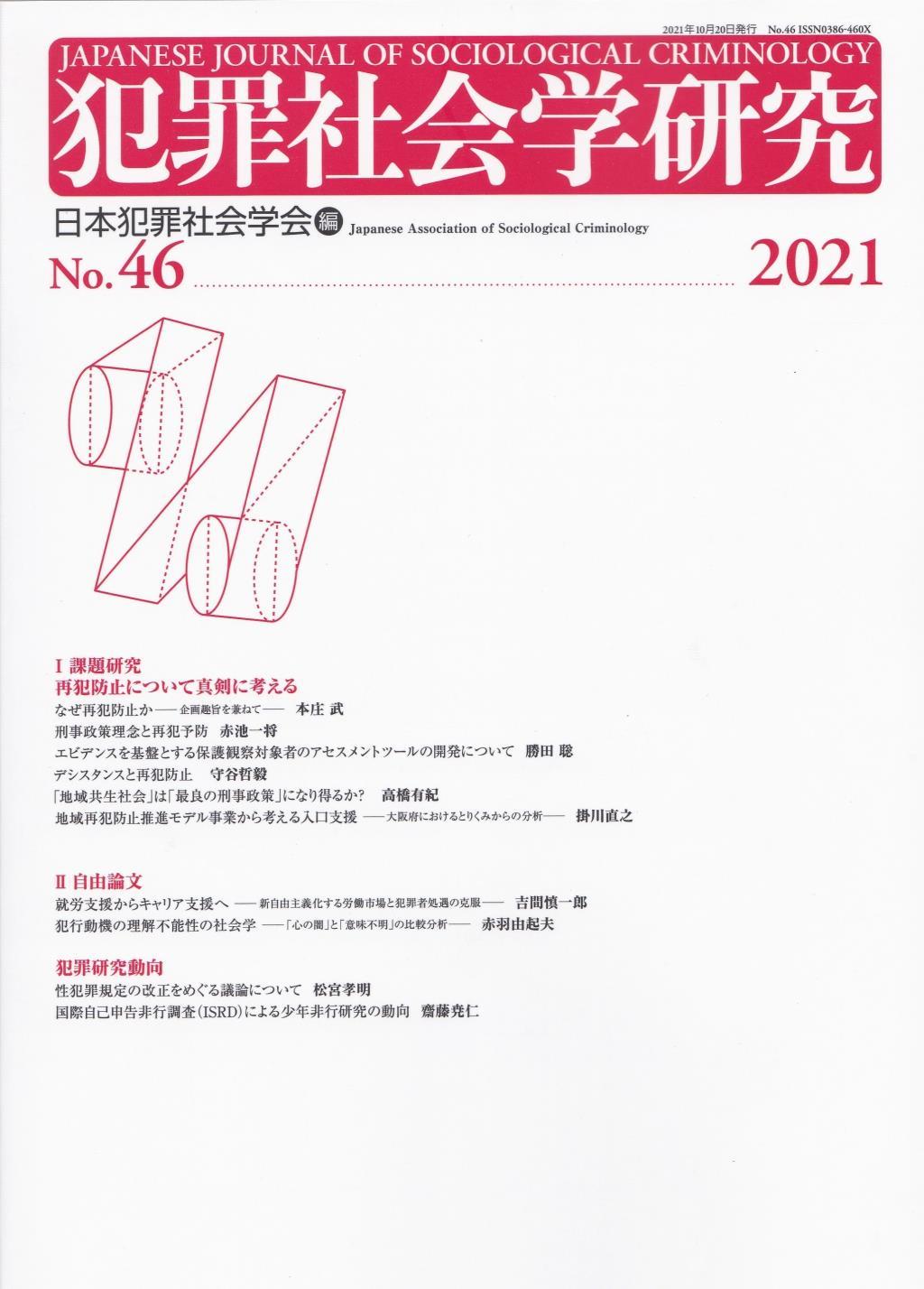 犯罪社会学研究 第46号(2021)