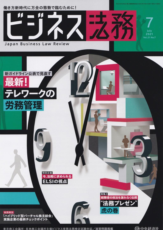ビジネス法務 2021/7 Vol.21 No.7