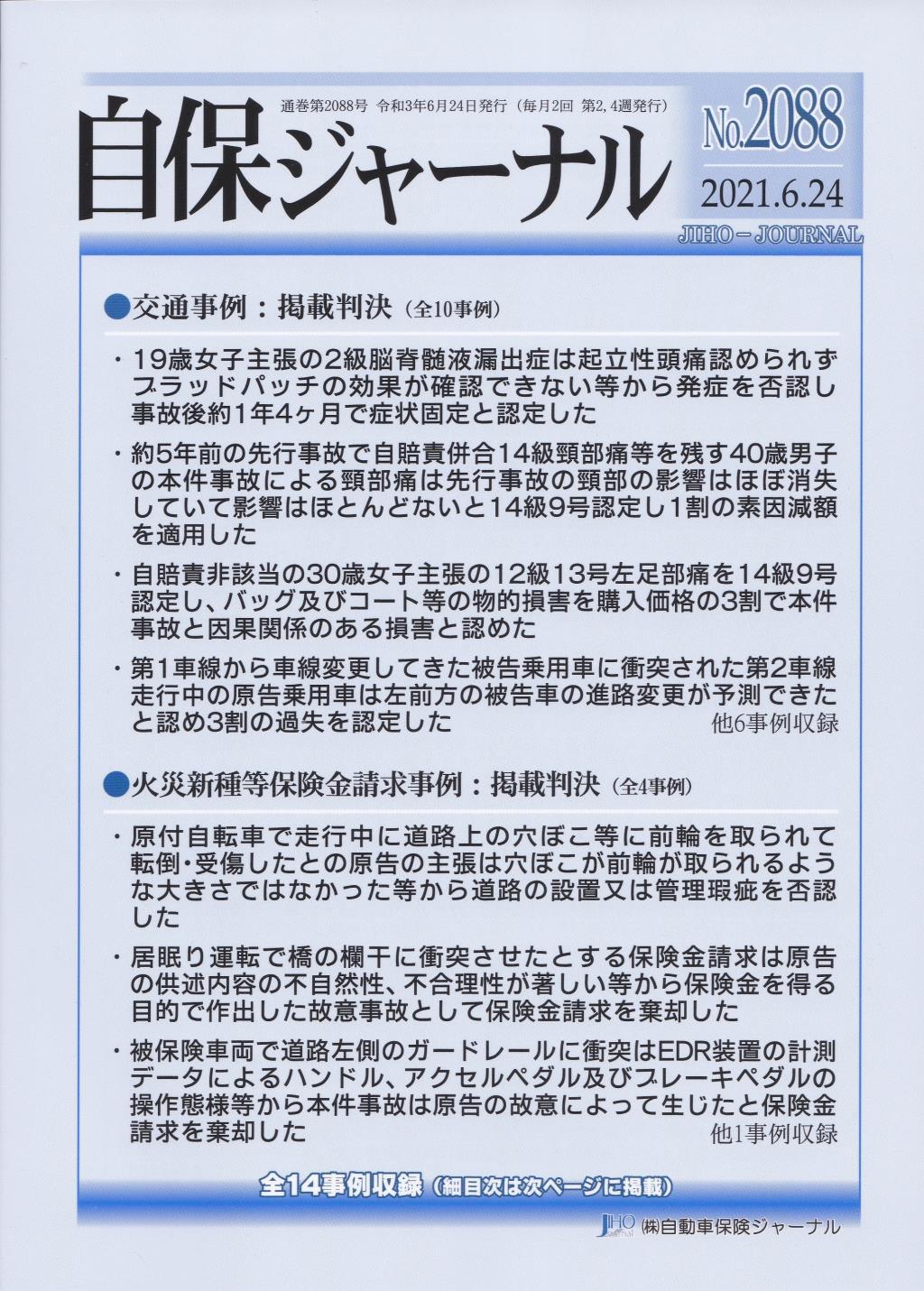 自保ジャーナル No.2088(2021.6.24)