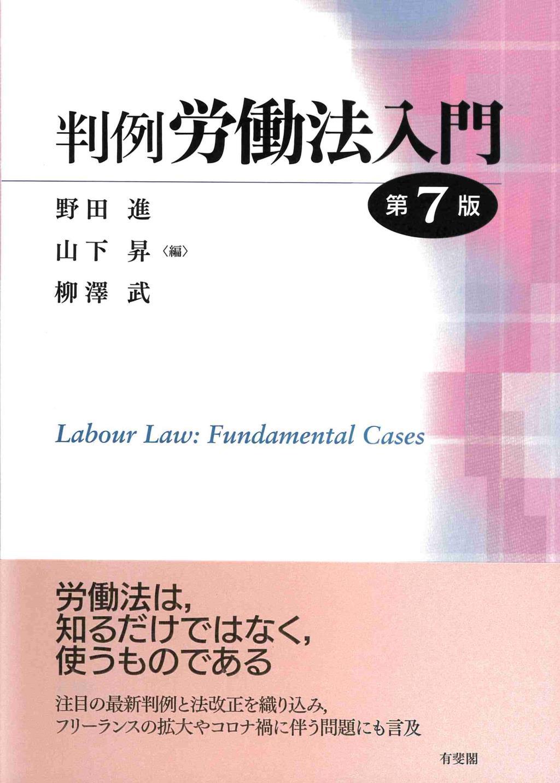 判例労働法入門〔第7版〕