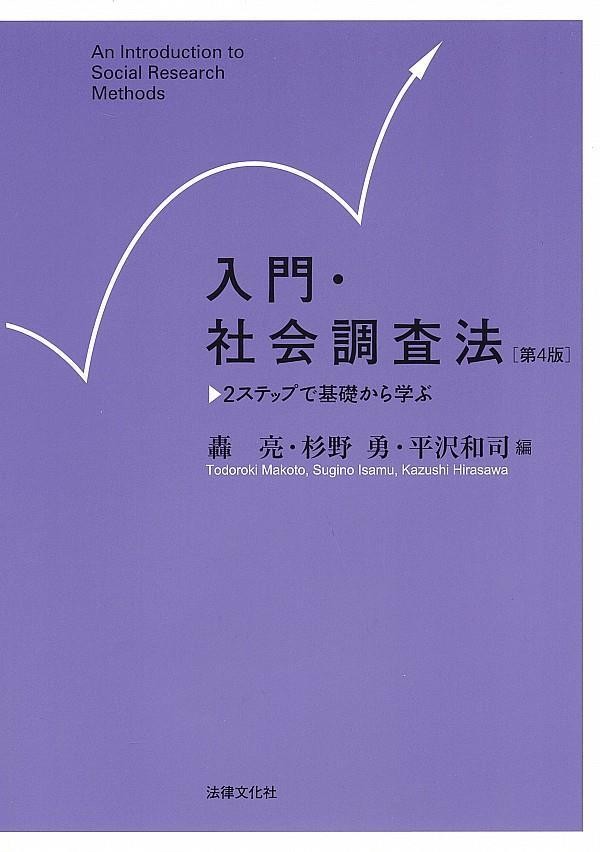 入門・社会調査法〔第4版〕