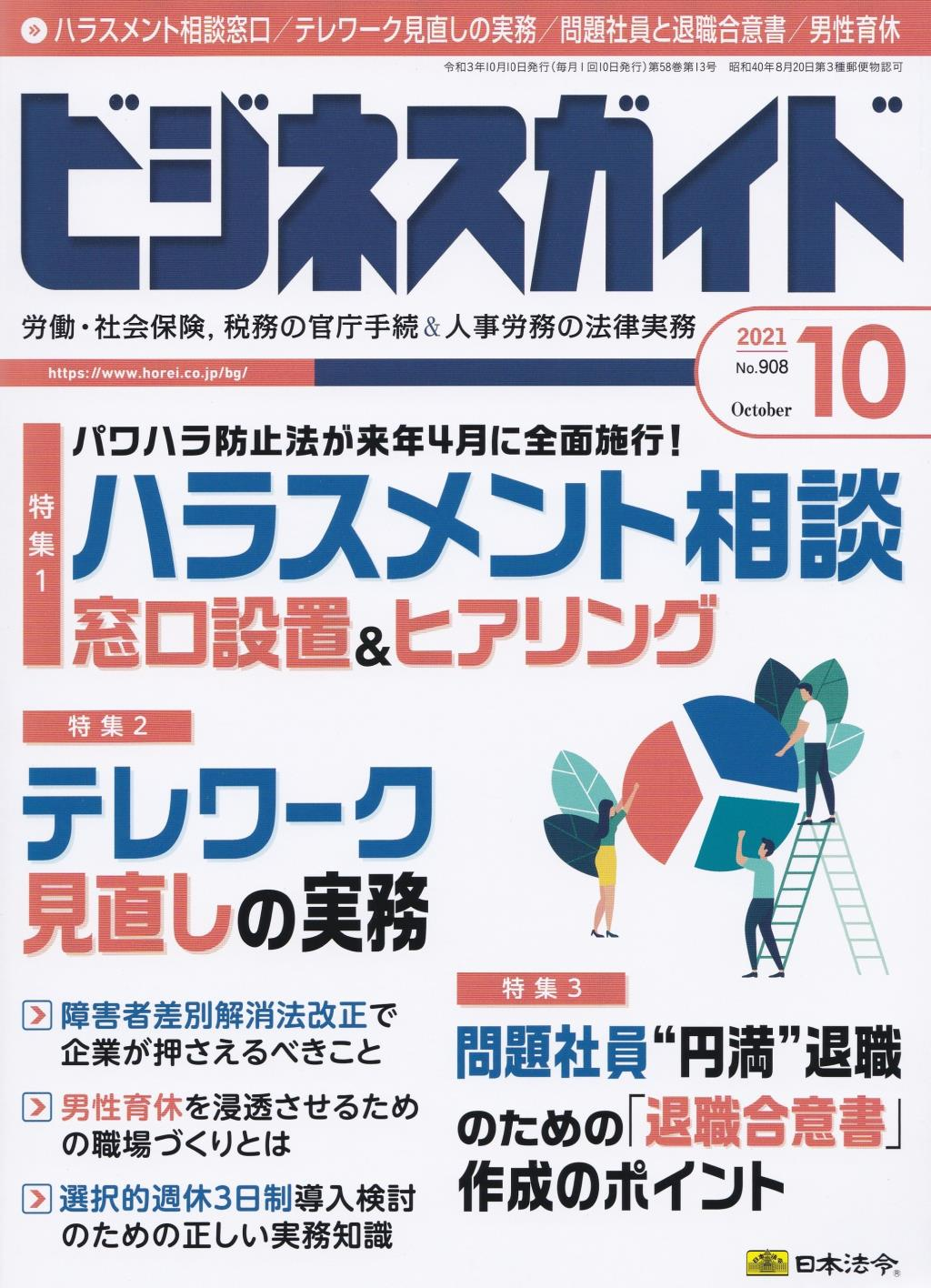 ビジネスガイド(月刊)2021年10月号 通巻第908号