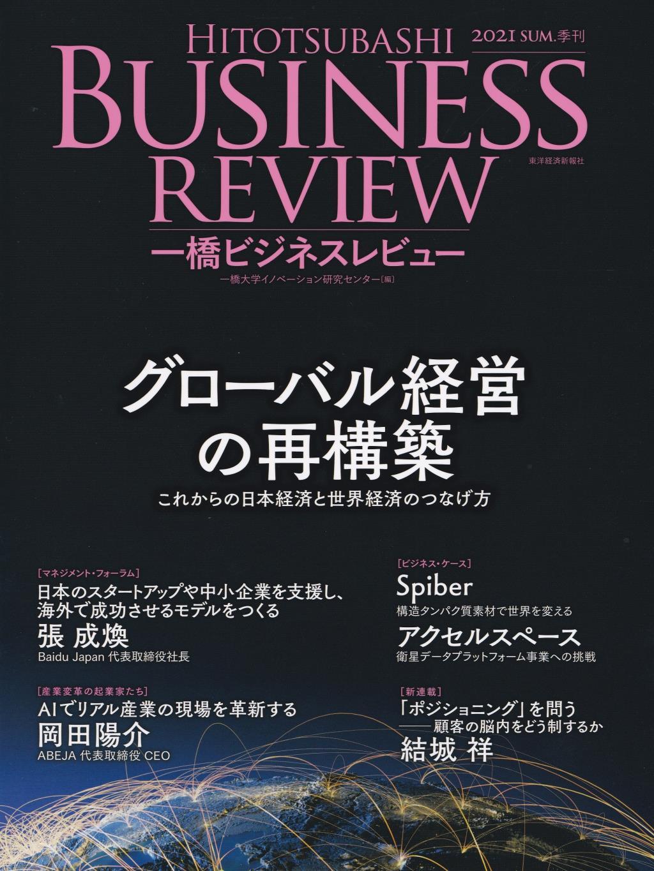 一橋ビジネスレビュー 2021年 SUM.(69巻1号)