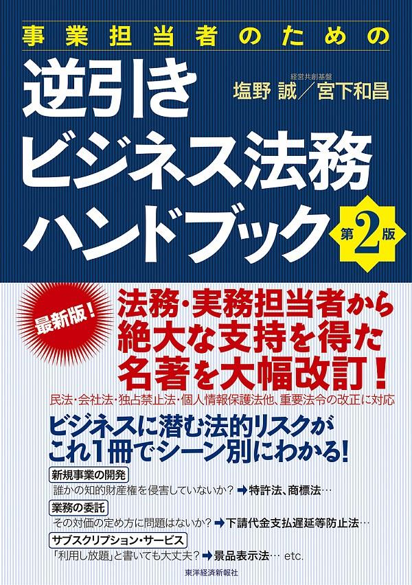 事業担当者のための逆引きビジネス法務ハンドブック〔第2版〕