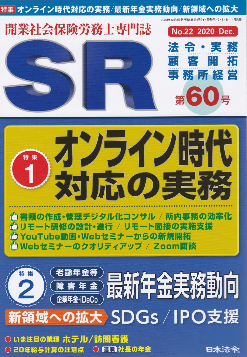 SR 第60号 No.22 2020 Dec