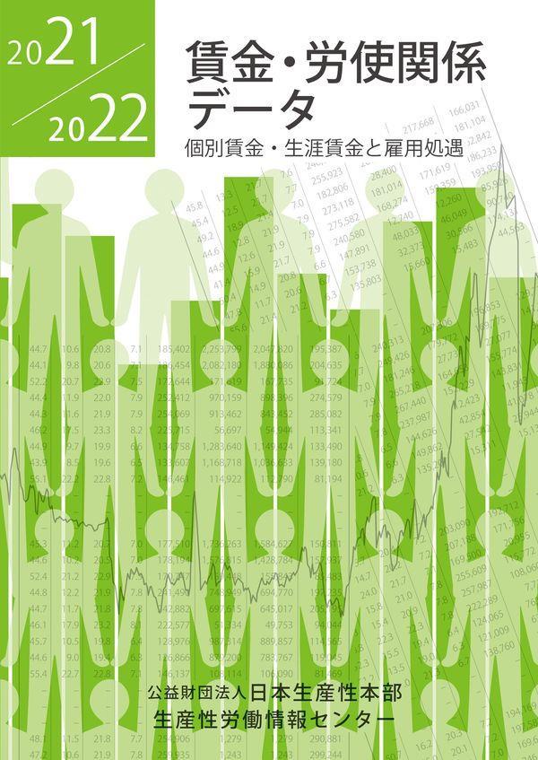 賃金・労使関係データ 2021/2022