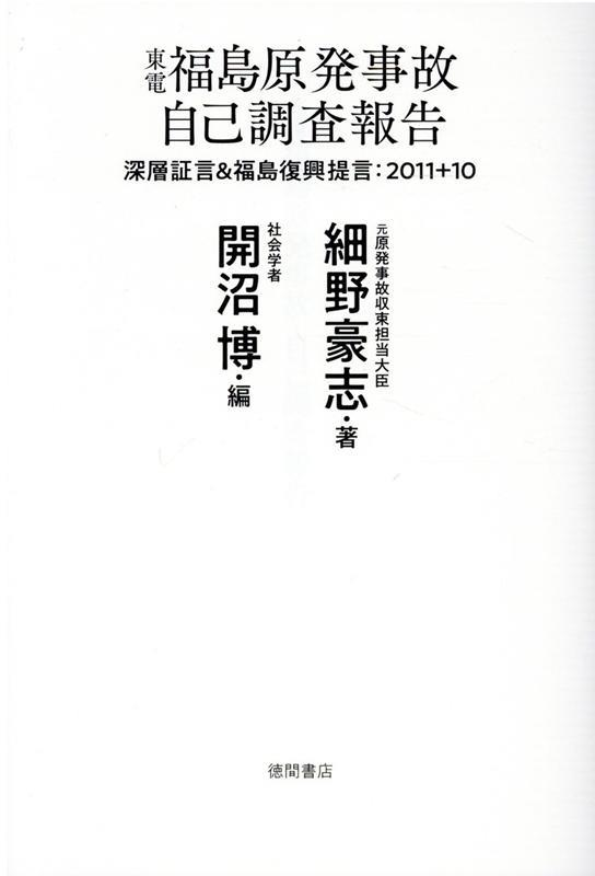 東電福島原発事故自己調査報告