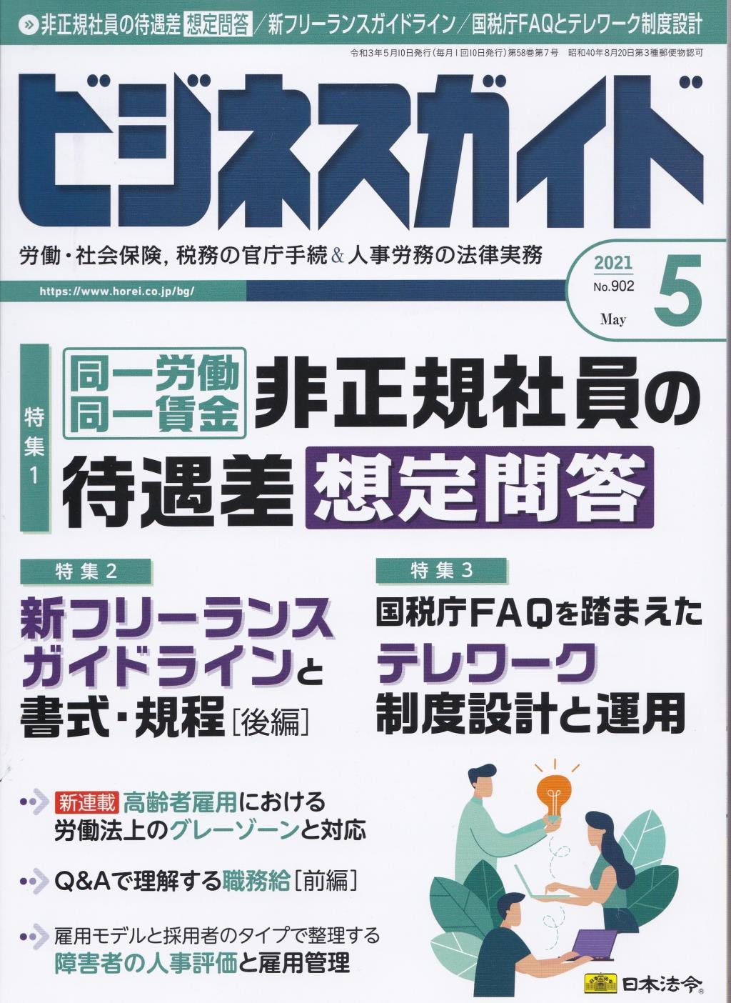ビジネスガイド(月刊)2021年5月号 通巻第901号