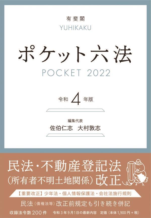 ポケット六法 令和4年版 2022