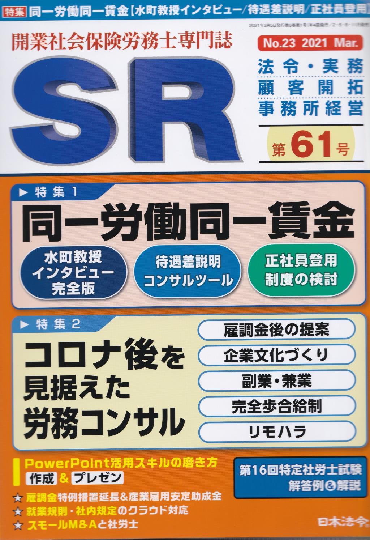 SR 第61号 No.23 2021 Mar