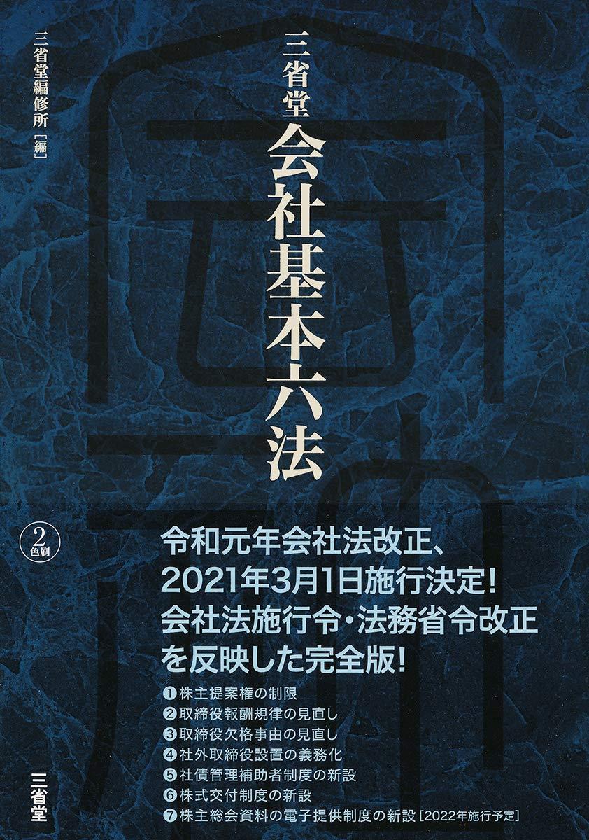 三省堂 会社基本六法