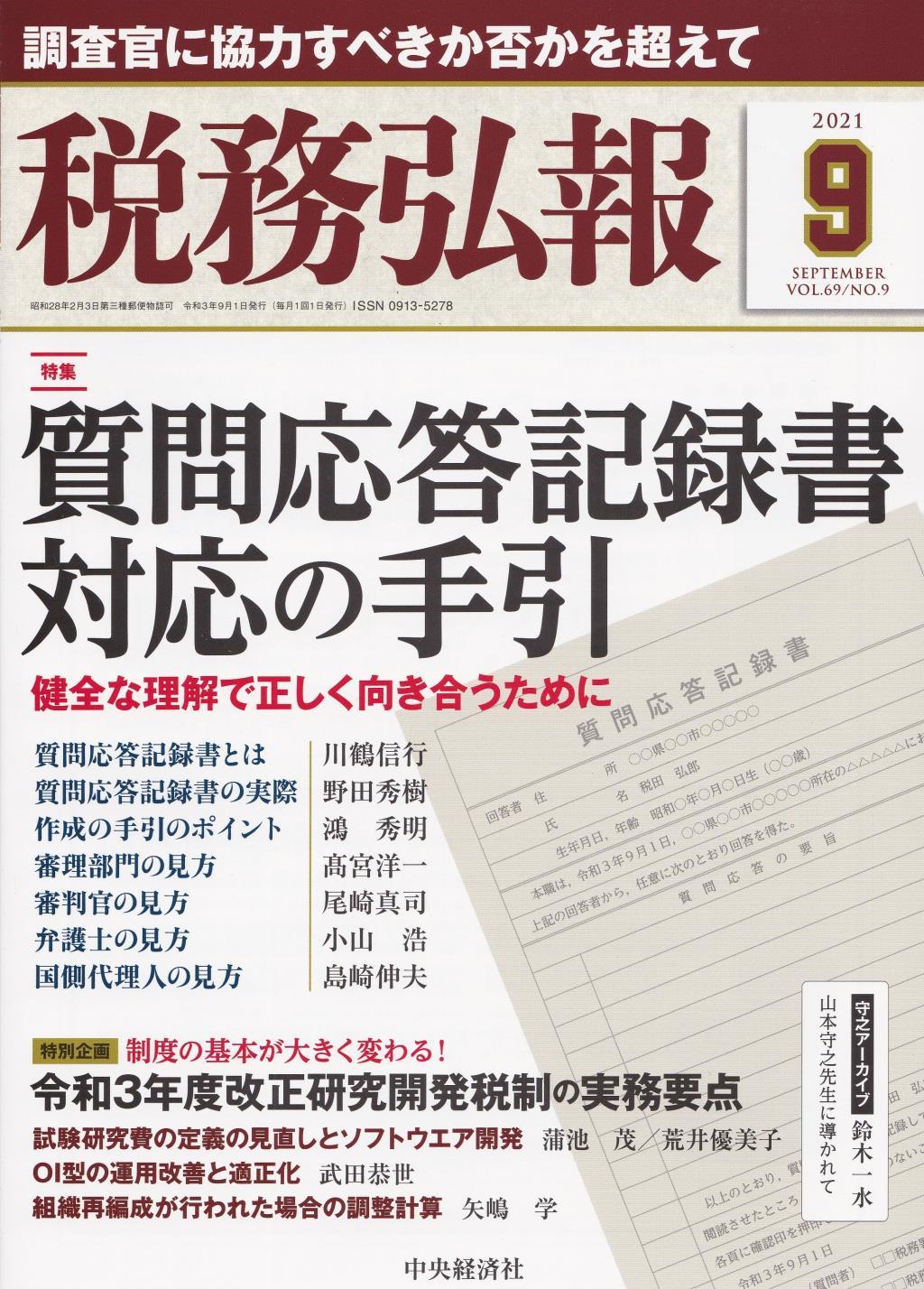 税務弘報 VOL.69/No.9/2021.9