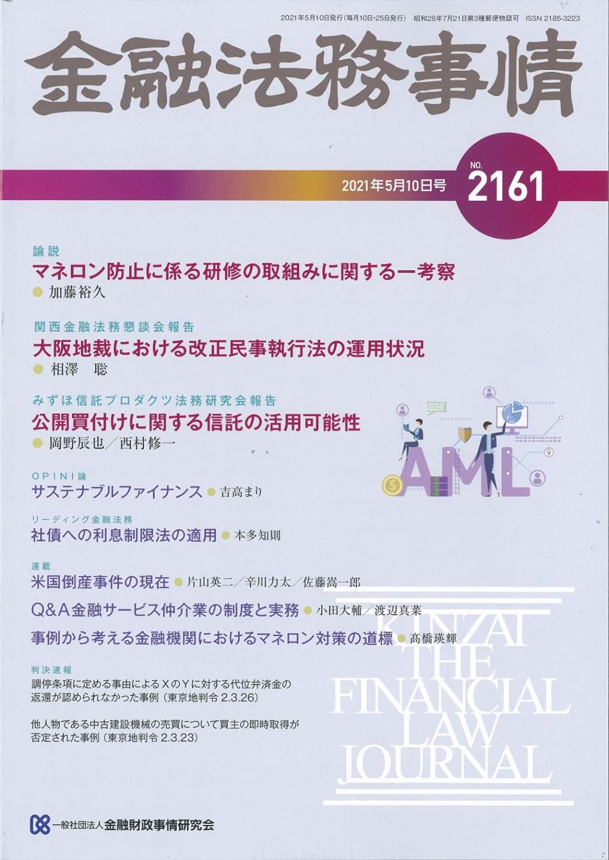 金融法務事情 No.2161 2021年5月10日号