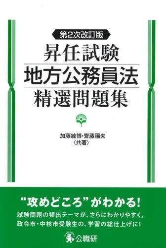 昇任試験地方公務員法精選問題集〔第2次改訂版〕