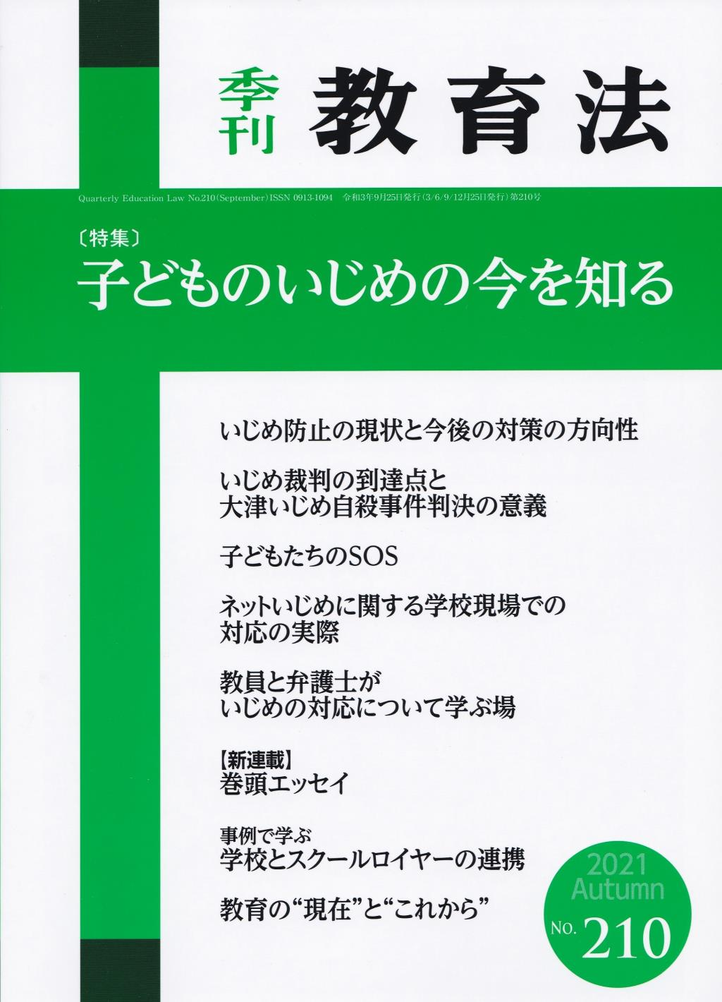 季刊 教育法 第210号