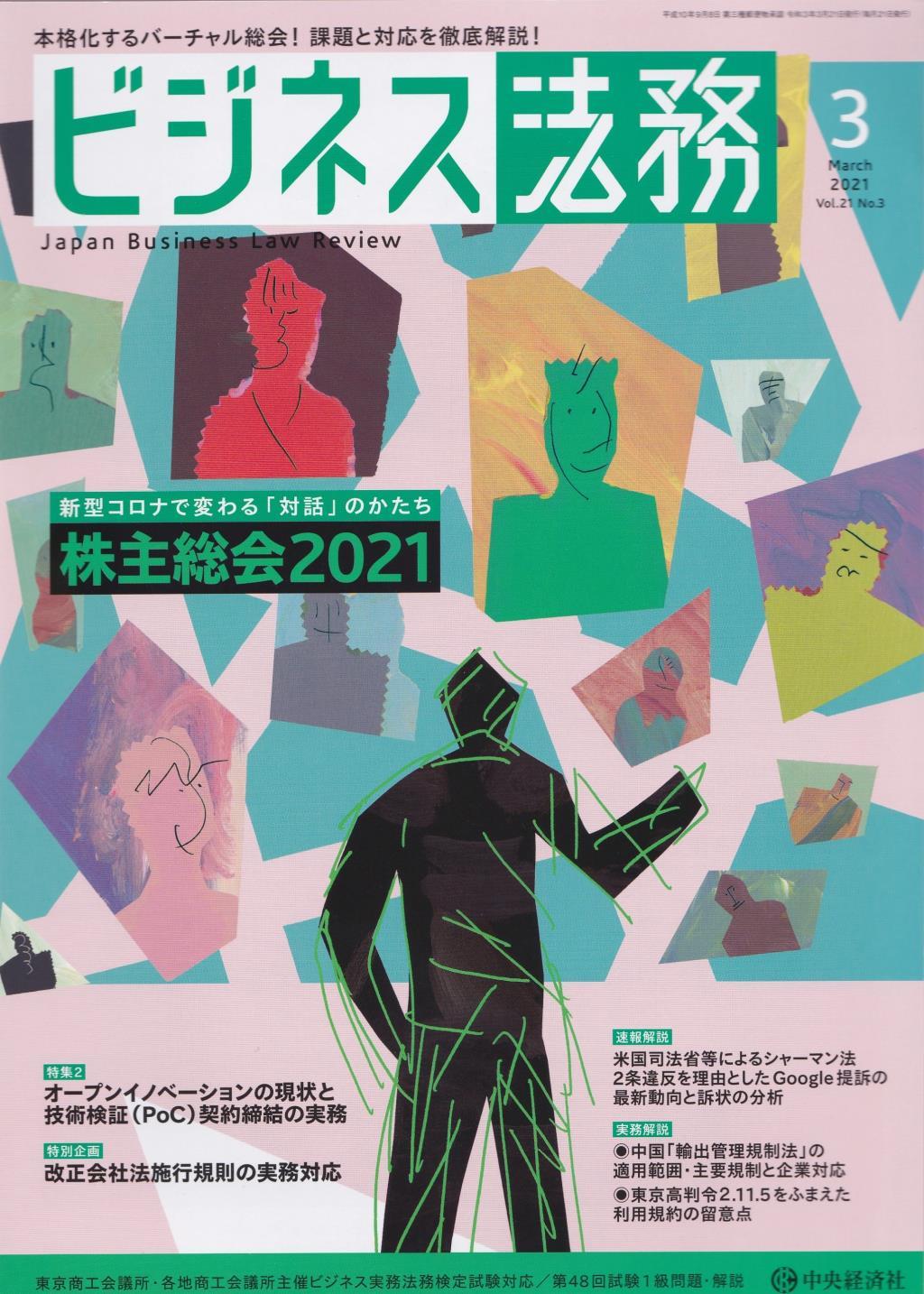 ビジネス法務 2021/3 Vol.21 No.3