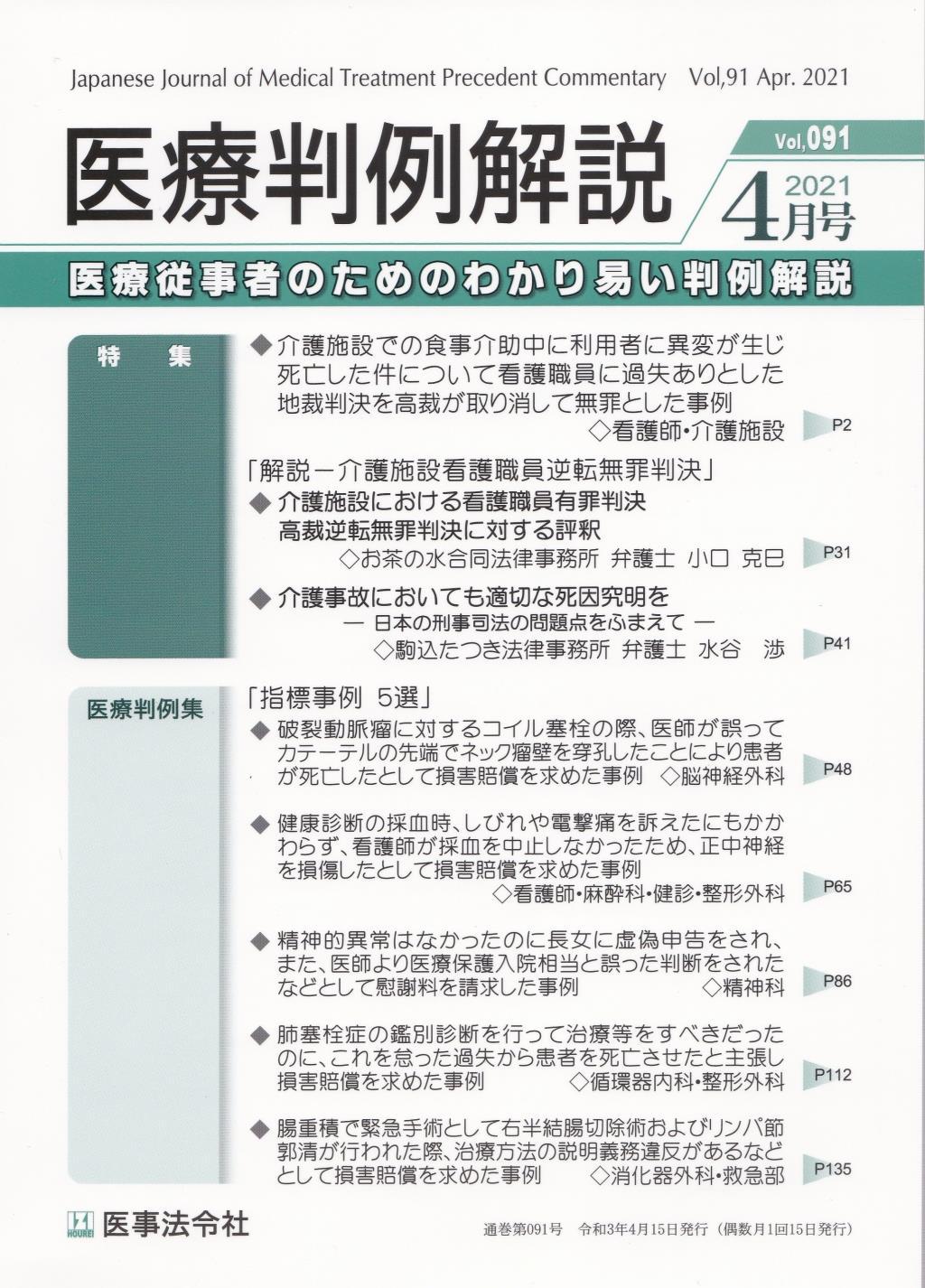 医療判例解説 Vol.91 2021/4月号 通巻091号