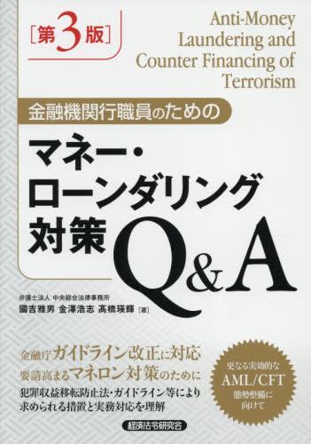 金融機関行職員のためのマネー・ローンダリング対策Q&A〔第3版〕