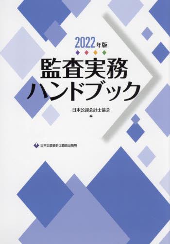 監査実務ハンドブック 2022年版