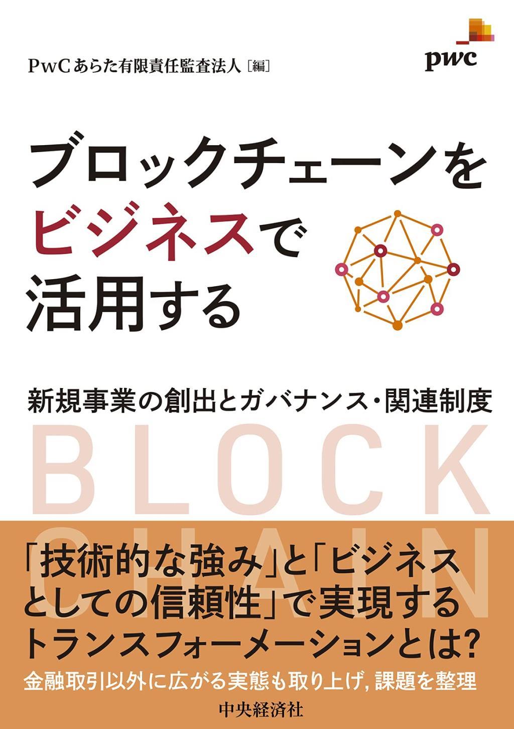 ブロックチェーンをビジネスで活用する