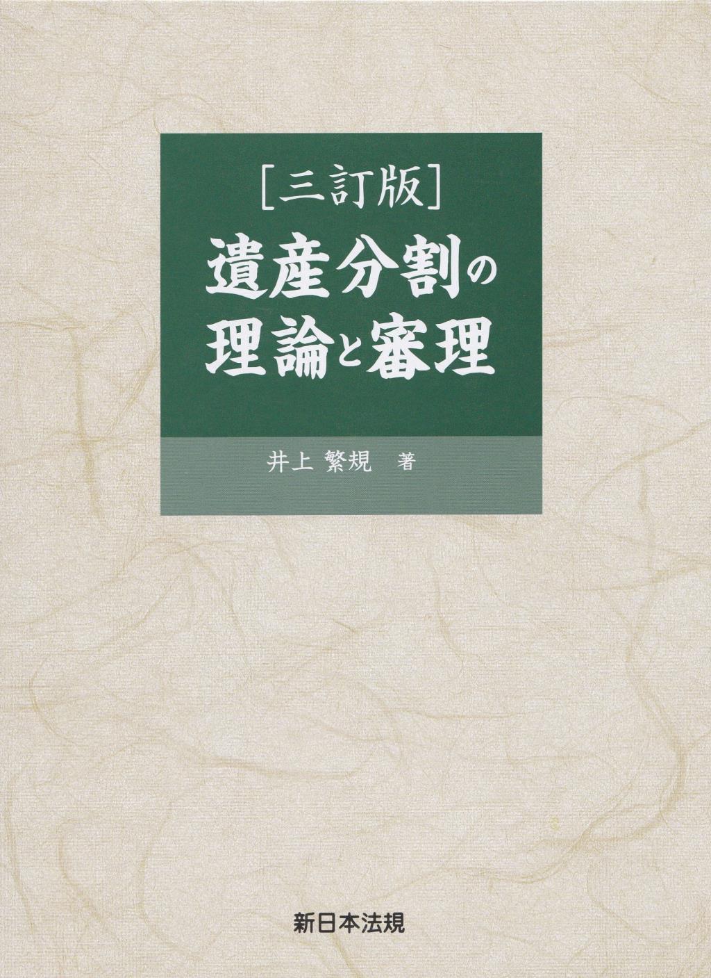 三訂版 遺産分割の理論と審理
