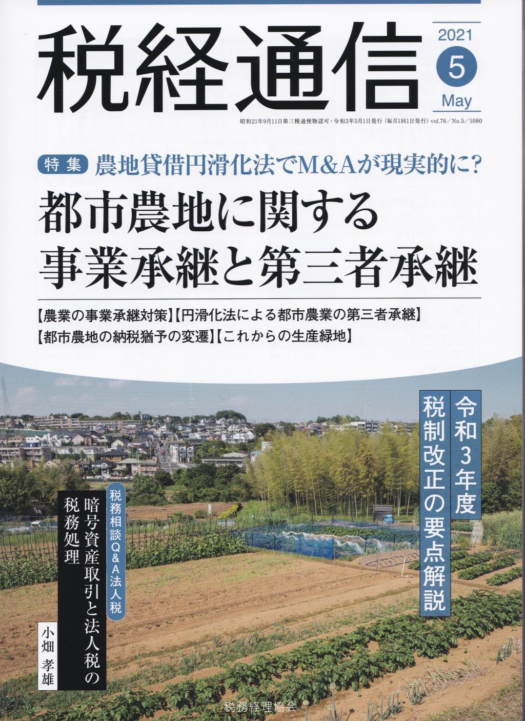 税経通信 VOL.76/No.5/1080/2021.5